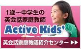Active Kids'英会話家庭教師紹介センター_バナー