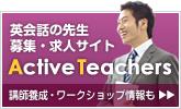 Active Teachers英会話の先生求人・募集サイト